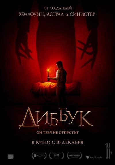 Диббук (2020) постер