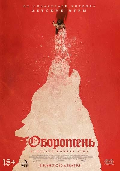Оборотень (2021) постер