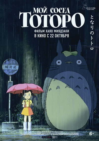 Мой сосед Тоторо (2020) постер