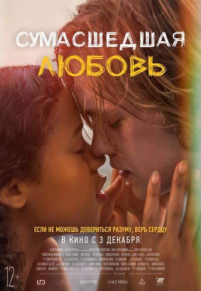 Сумасшедшая любовь (2020) постер