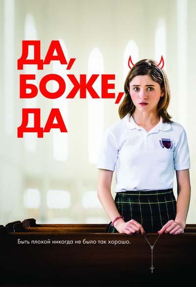 Да, боже, да (2020) постер