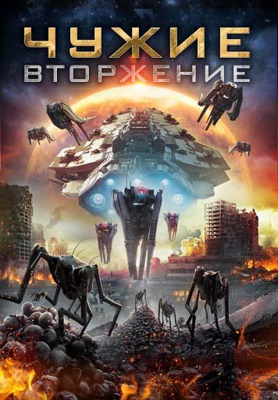 Чужие: Вторжение (2020) постер