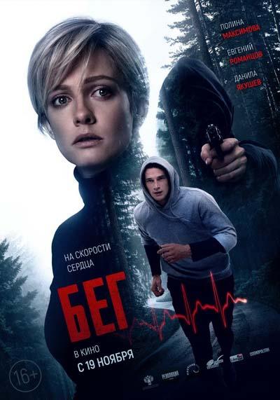 Бег (2020) постер