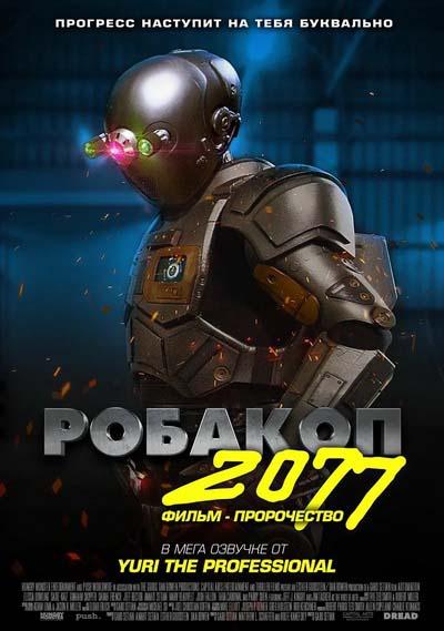 Робакоп 2077 (2021) постер