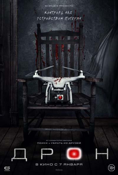 Дрон (2021) постер