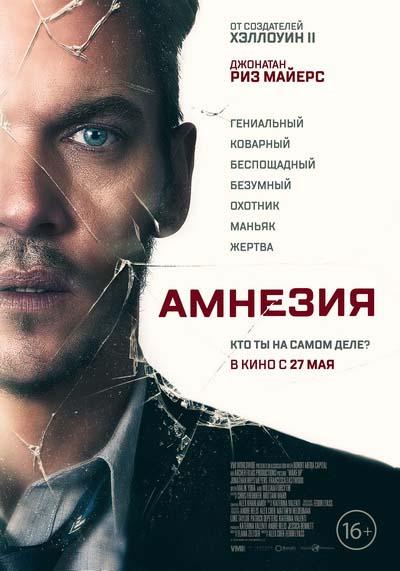Амнезия (2021) постер
