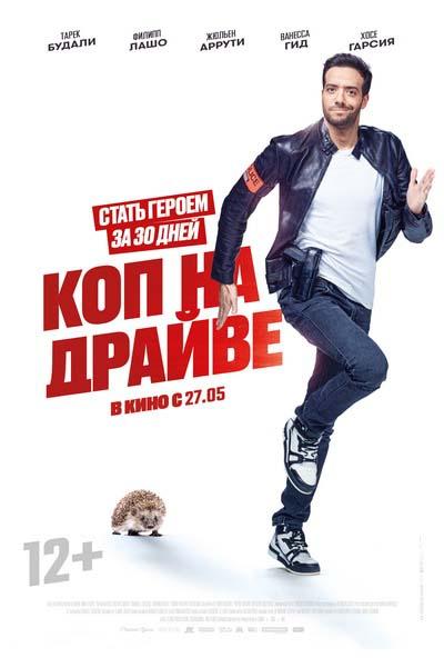 Коп на драйве (2021) постер