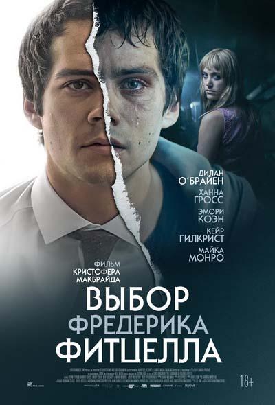 Выбор Фредерика Фитцелла (2021) постер