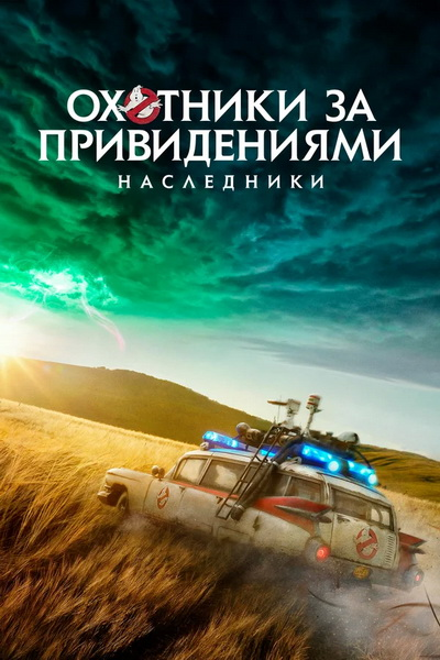 Охотники за привидениями: Наследники (2021) постер