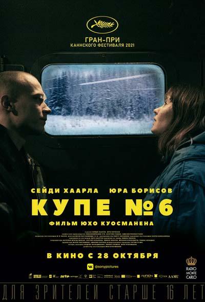 Купе номер 6 (2021) постер