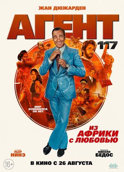 Агент 117: Из Африки с любовью (2021) постер