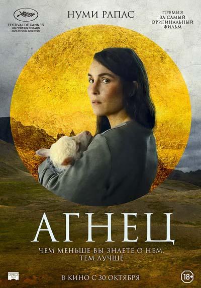 Агнец (2021) постер