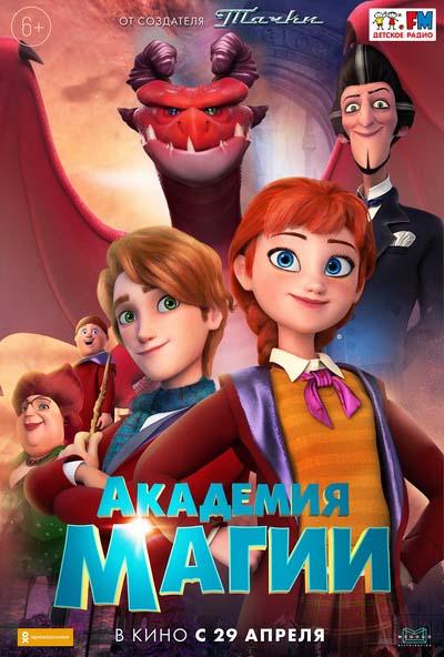 Академия магии (2021) постер