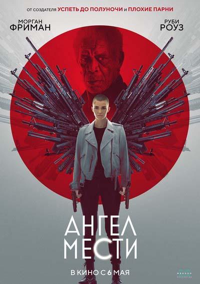 Ангел мести (2021) постер