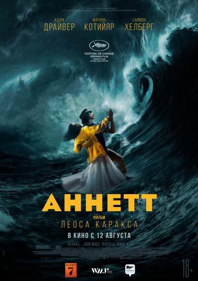 Аннетт (2021) постер