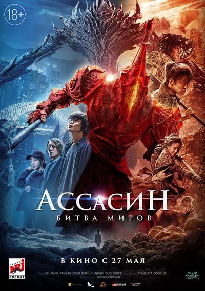 Ассасин: Битва миров (2021) постер