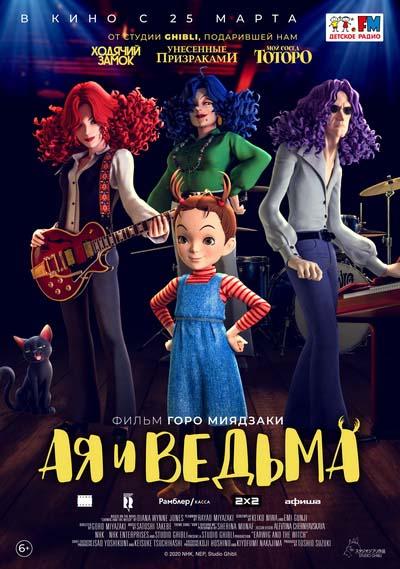 Ая и ведьма (2021) постер