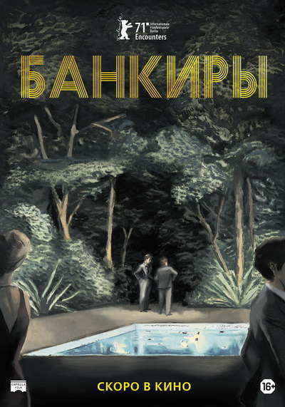 Банкиры (2021) постер