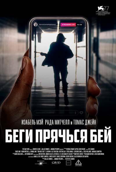 Беги, прячься, бей (2021) постер