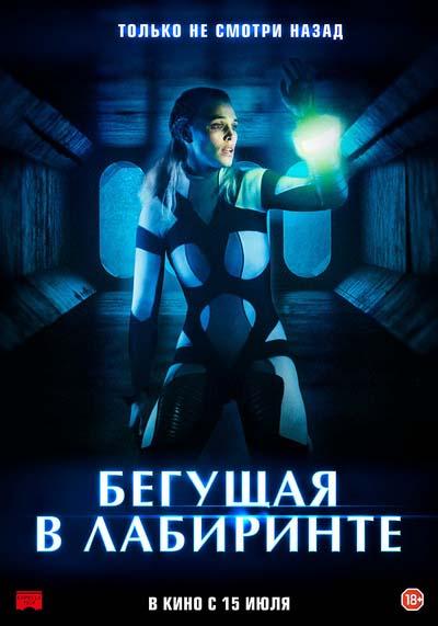 Бегущая в лабиринте (2021) постер