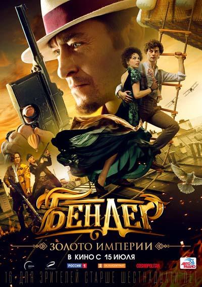 Бендер: Золото Империи (2021) постер
