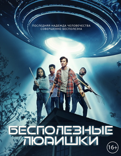 Лузеры против пришельцев (2021) постер