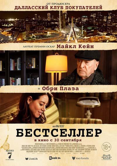 Бестселлер (2021) постер