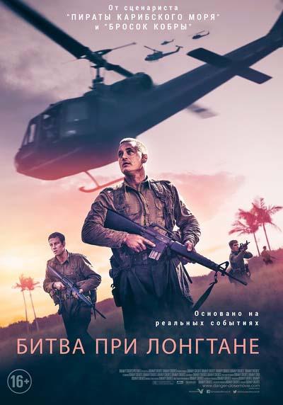Битва при Лонгтане (2021) постер