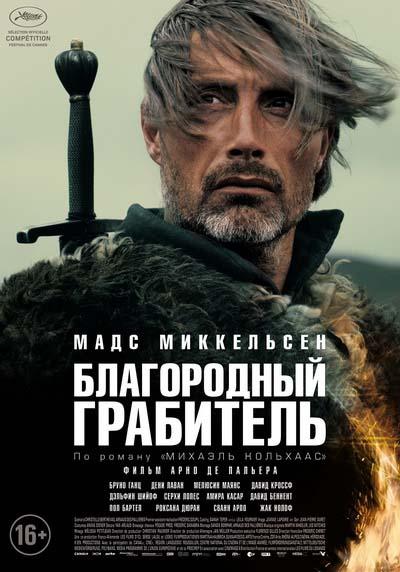 Благородный грабитель (2013) постер