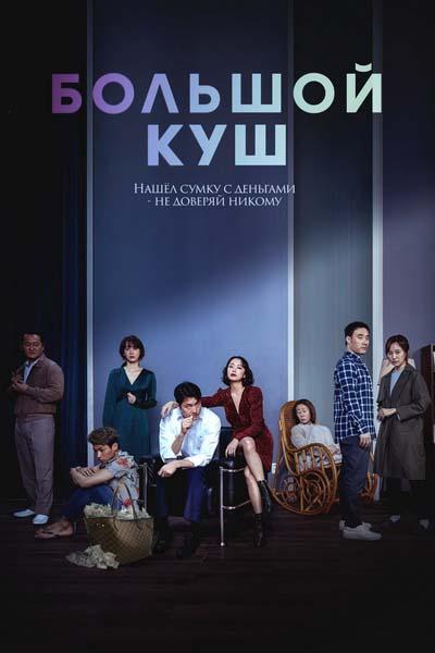 Большой куш (2020) постер