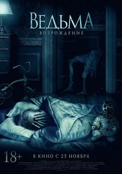 Ведьма: Возрождение (2021) постер