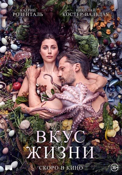 Вкус жизни (2021) постер