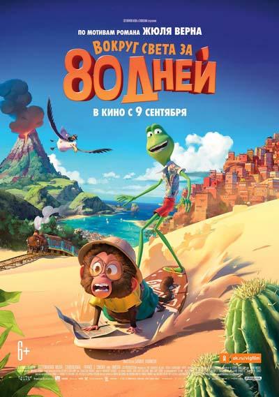 Вокруг света за 80 дней (2021) постер
