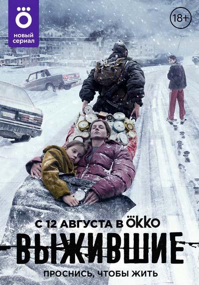 Выжившие (2021) постер