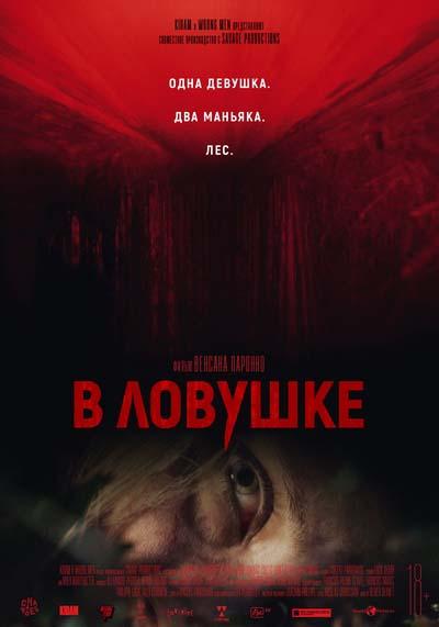 В ловушке (2021) постер