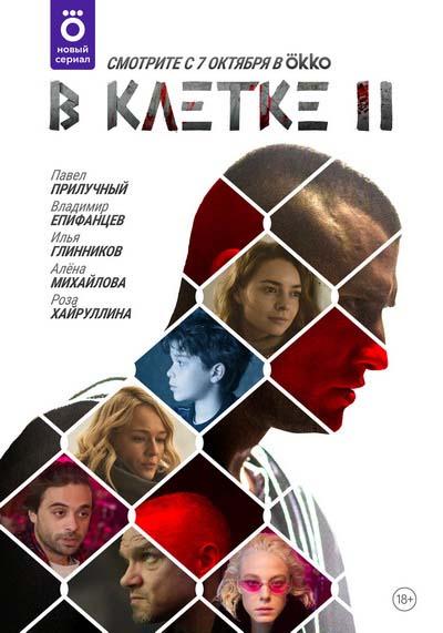 В клетке (2021) постер