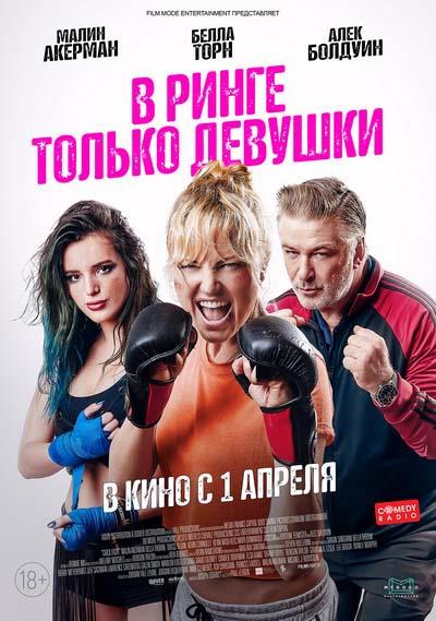 В ринге только девушки (2021) постер