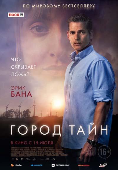 Город тайн (2021) постер
