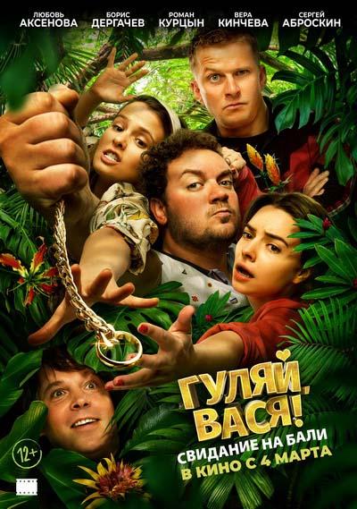 Гуляй, Вася! Свидание на Бали (2021) постер