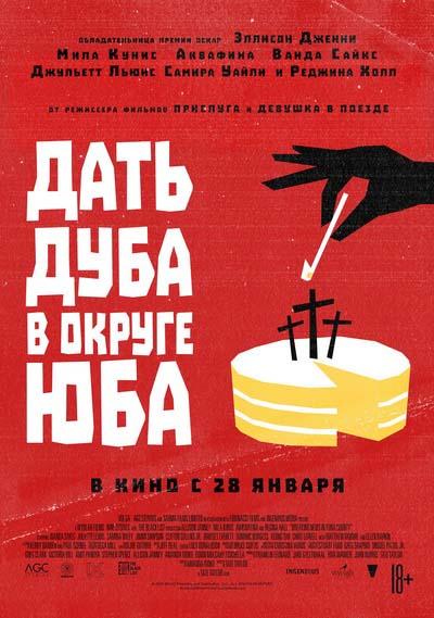 Дать дуба в округе Юба (2021) постер