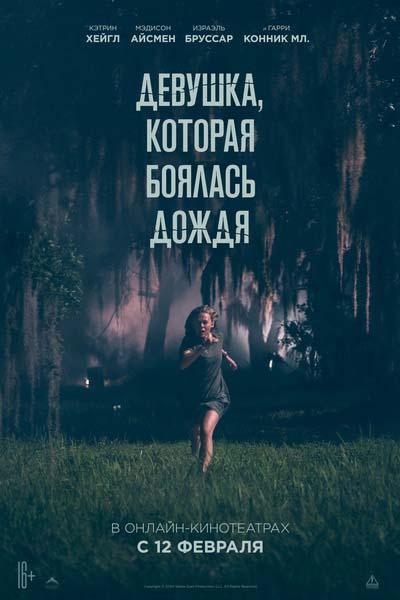 Девушка, которая боялась дождя (2021) постер