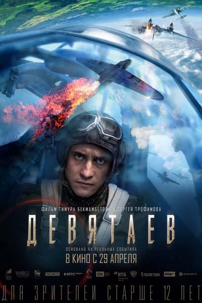 Девятаев (2021) постер