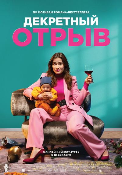 Декретный отрыв (2020) постер