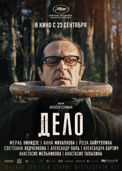 Дело (2021) постер