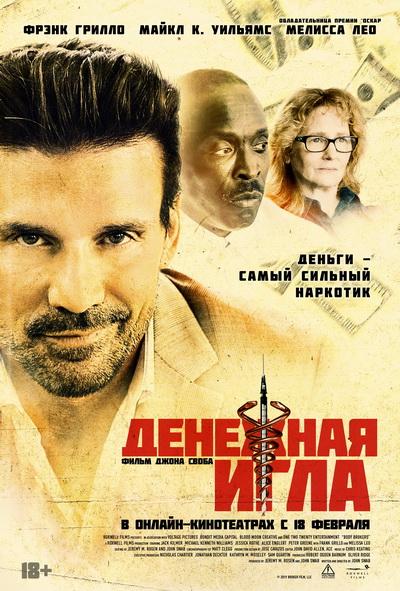 Денежная игла (2021) постер