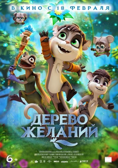 Дерево желаний (2021) постер