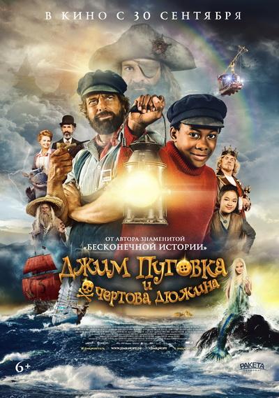 Джим Пуговка и чёртова дюжина (2021) постер