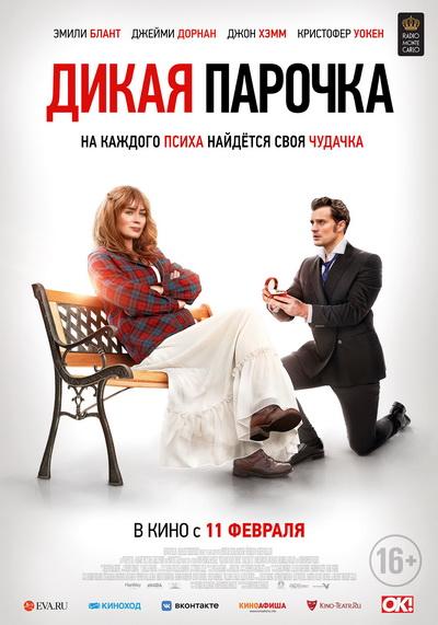 Дикая парочка (2021) постер