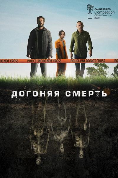 Догоняя смерть (2021) постер