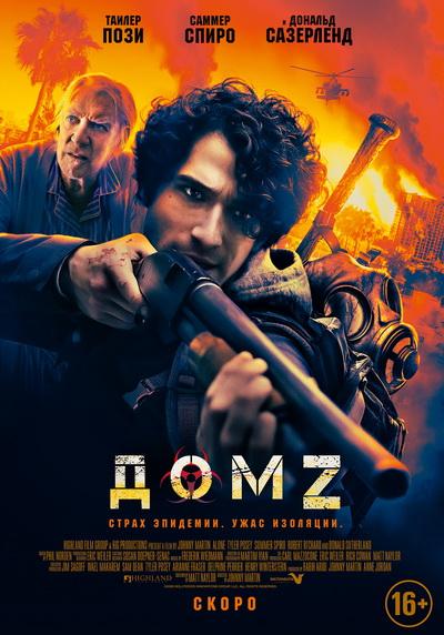 Дом Z (2021) постер